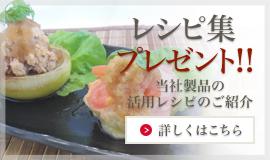 レシピ集プレゼント